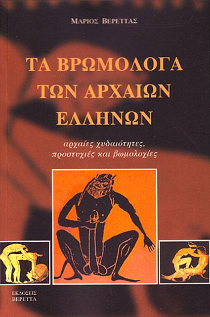 Τα βρωμόλογα των αρχαίων Ελλήνων